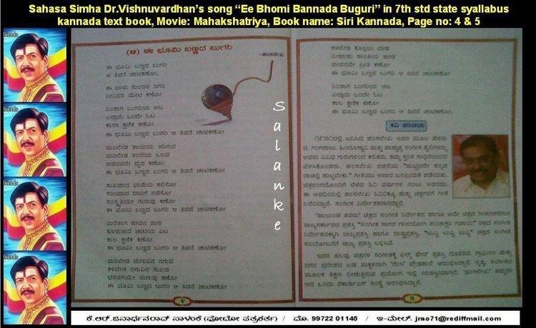 Mahakshathriya movie scenes Sahasa Simha Dr Vishnuvardhan s song Ee Bhomi Bannada Buguri in 7th std state syallabus kannada text book Movie name Mahakshatriya