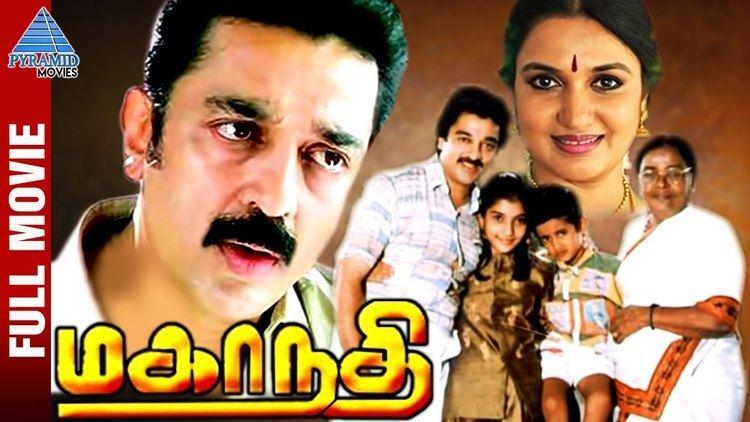 Mahanadi (film) Mahanadhi Tamil Full Movie Kamal Haasan Sukanya Ilaiyaraaja