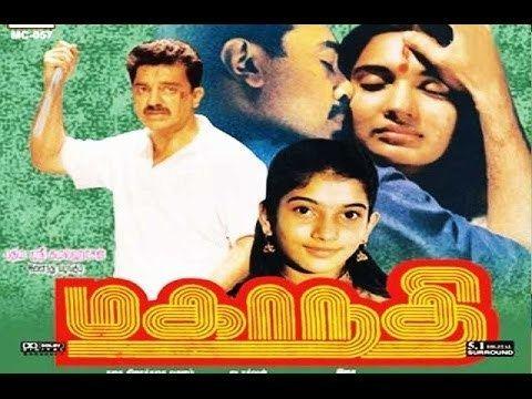 Mahanadi (film) Mahanadi Kamal HaasanSukanya Tamil Full Film Tamil Matinee