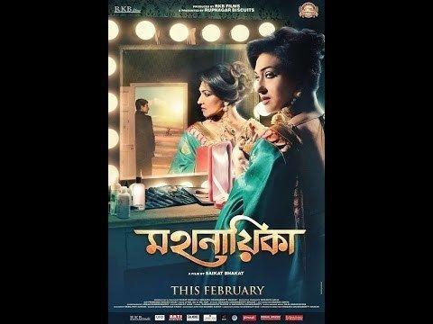Mahanayika MAHANAYIKA Official Theatrical Trailer Bengali Movie 2016 Best