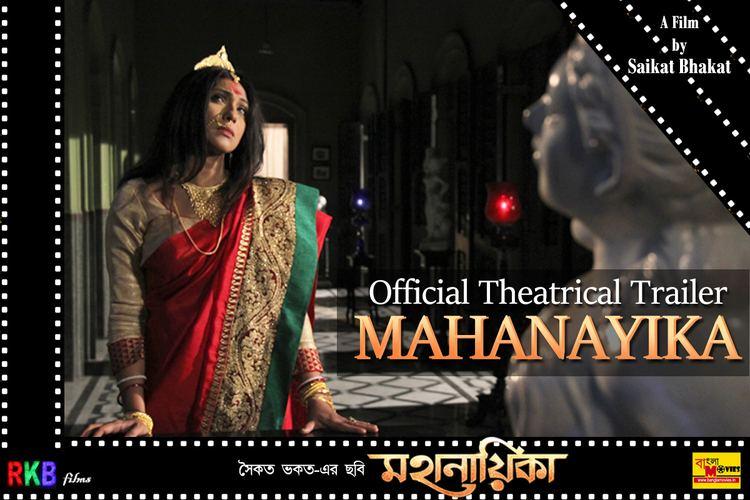 Mahanayika Official Theatrical Trailer MAHANAYIKA Bangla Movies Latest