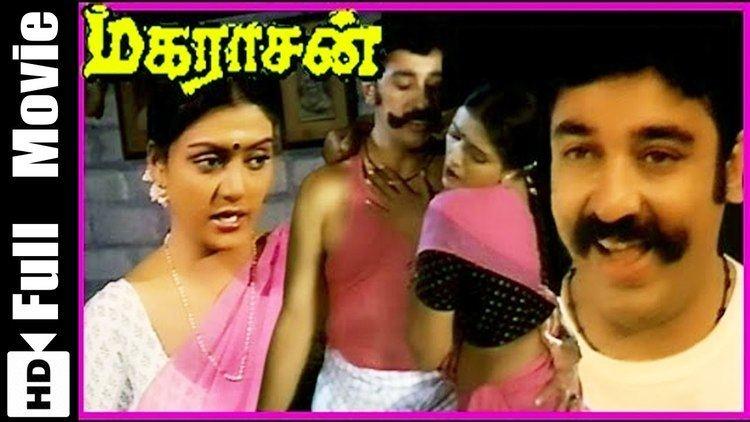 Maharasan Maharasan Tamil Full Movie Kamal Haasan Bhanupriya YouTube