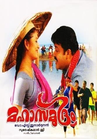 Mahasamudram Mahasamudram Movie on Asianet Movies Mahasamudram Movie Schedule