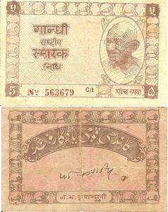 Mahatma Gandhi National Memorial Trust