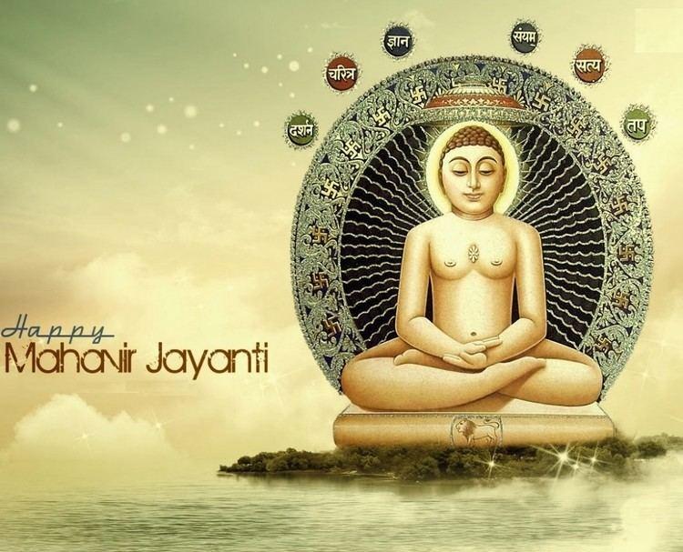 Mahavir Jayanti wwwgeeknoobcomwpcontentuploadsHappyMahavir