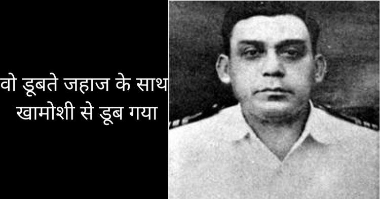 Mahendra Nath Mulla of mahendra nath mulla and INS Khukri sank in 1971 war