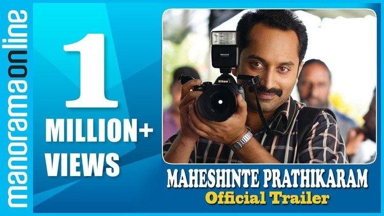 Maheshinte Prathikaaram Maheshinte Prathikaram Official Trailer Fahadh Faasil Dileesh