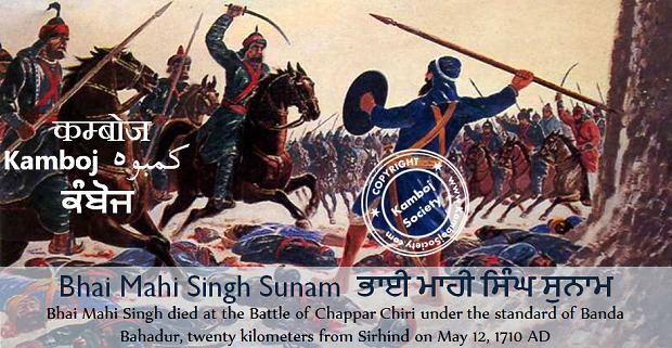 Mahi Singh Sunam Bhai Mahi Singh Sunam KambojSocietycom