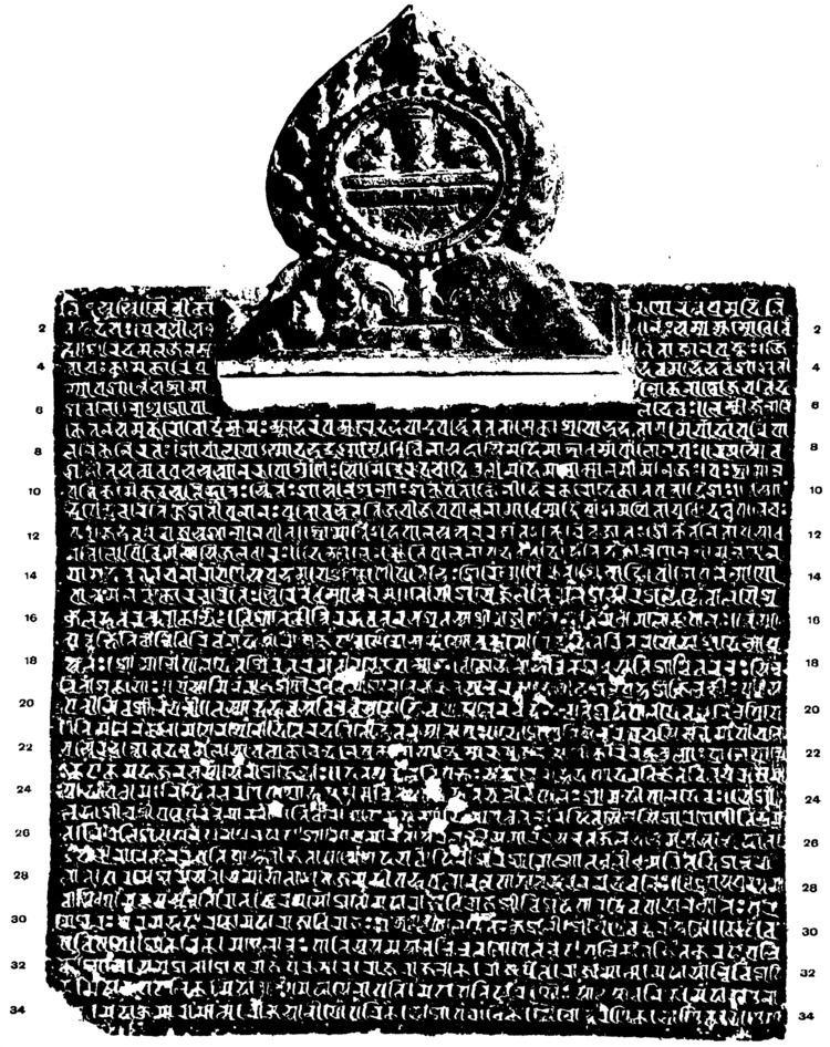 Mahipala I FileBangarh inscription of Mahipala I obversepng Wikimedia Commons