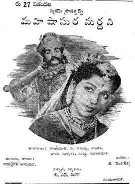 Mahishasura Mardini (film) movie poster