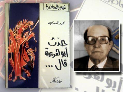 Mahmoud Messadi Mahmoud Messadi The Icon of Tunisian Narration An Article Written