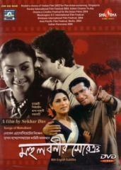 Mahulbanir Sereng movie poster