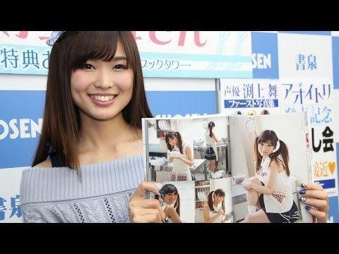 Mai Fuchigami Mai Fuchigami Alchetron The Free Social Encyclopedia