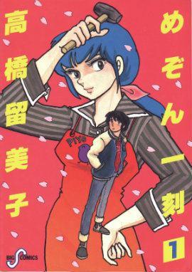 Maison Ikkoku movie poster