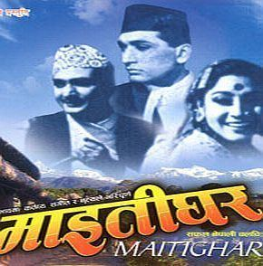 Maitighar movie poster