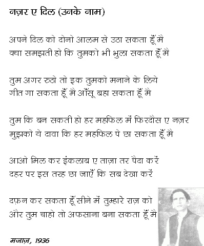 Majaz shayarey Azaam MAJAZ LUCKNOWVI Majaz Lucknawi ShayareAlaam