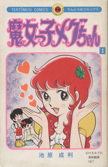 Majokko Megu-chan Majokko Meguchan screenshots images and pictures Comic Vine