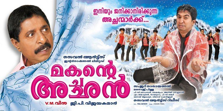 Makante Achan Makante Achan 5 of 5 Extra Large Movie Poster Image IMP Awards