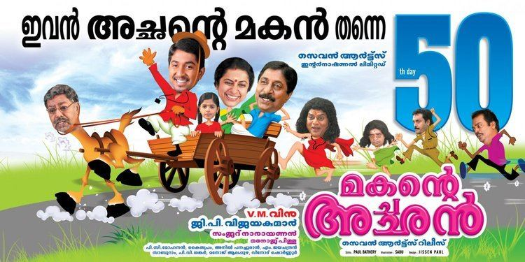 Makante Achan Makante Achan 3 of 5 Extra Large Movie Poster Image IMP Awards