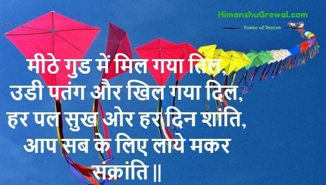 Makar Sankranti Makar Sankranti Wishes SMS amp Greetings in Hindi English amp Marathi