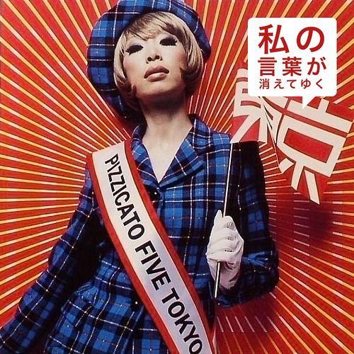 Maki Nomiya Episode 083 Maki Nomiya Pizzicato Five Flickr