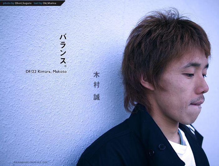 Makoto Kimura wwwfrontalecojpfspotpickup200404vol03kim