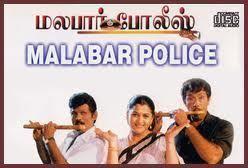 Malabar Police Malabar Police 1999 Tamil Movie Watch Online DVDRip wwwTamilYogicc