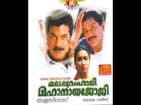 Malappuram Haji Mahanaya Joji Malappuram Haji Mahanaya Joji 1994 Part 13 YouTube