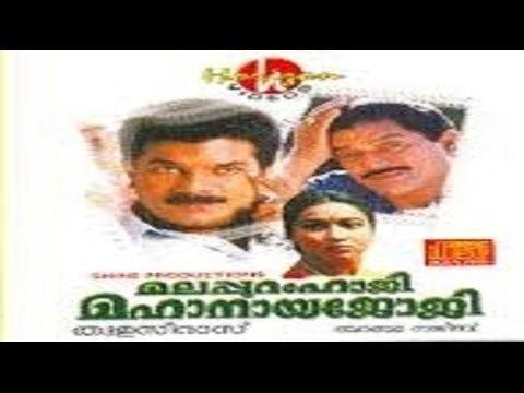 Malappuram Haji Mahanaya Joji Malappuram Haji Mahanaaya Joji 1994 Malayalam Full Movie Usha