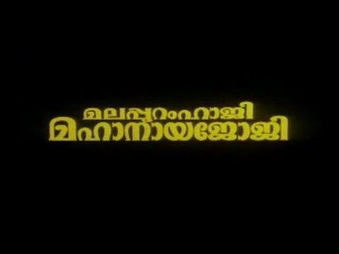 Malappuram Haji Mahanaya Joji MALAPPURAM HAJI MAHANAYA JOJI Malayalam Full Movie 1994 YouTube
