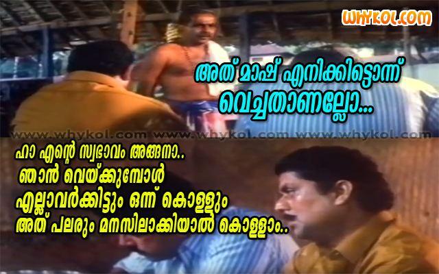 Malappuram Haji Mahanaya Joji malayalam movie Malappuram Haji Mahanaya Joji dialogues WhyKol