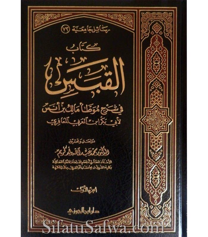Malik ibn Anas Kitab alQabas fi Sharh Muwatta Malik ibn Anas Ibnul