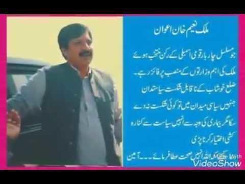 Malik Naeem Khan Awan Malik Naeem Khan Awan YouTube