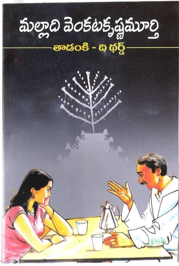 Malladi Venkata Krishna Murthy Malladi Venkata Krishna Murthy Buy Telugu Books