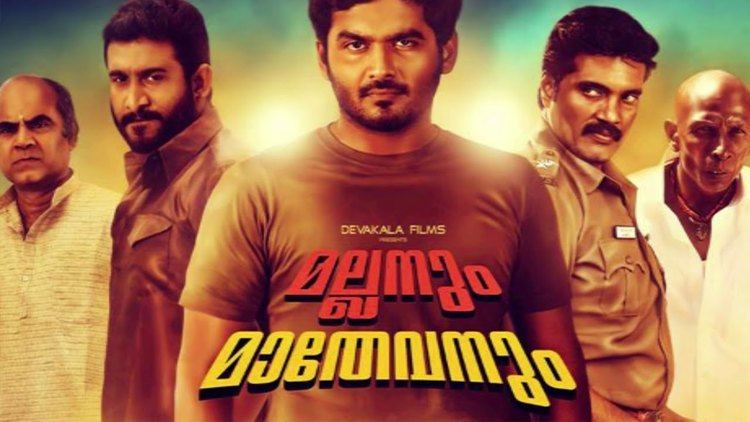 Mallanum Mathevanum Mallanum Mathevanum New Malayalam Movie Trailer YouTube