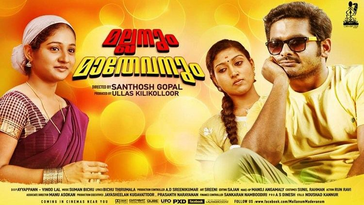 Mallanum Mathevanum Malayalam Movie 2015 MALLANUM MATHEVANUM Malayalam Full Movie