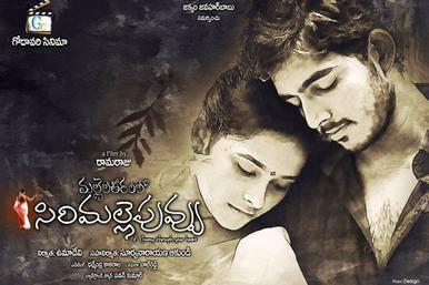 Mallela Teeramlo Sirimalle Puvvu movie poster