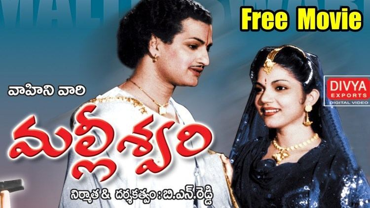 Malliswari (1951 film) Malliswari Full Length Movie NTR Movies DVD Rip YouTube