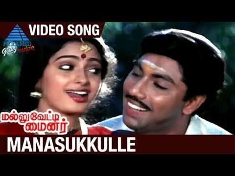 Mallu Vetti Minor Mallu Vetti Minor Tamil Movie Songs Manasukkulle Video Song