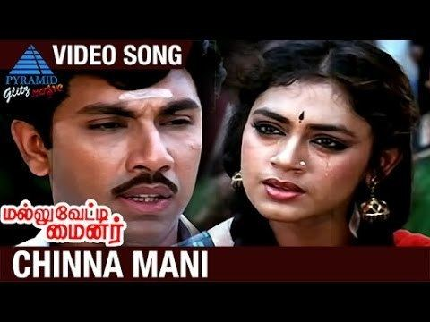 Mallu Vetti Minor Mallu Vetti Minor Tamil Movie Songs Chinna Mani Video Song