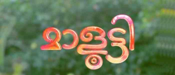 Malootty All Episodes of Malooty Malayalam in Mazhavil Manorama