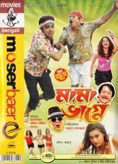 Mama Bhagne (film) movie poster