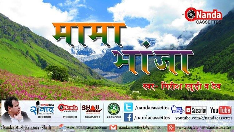 Mama Bhanja New Superhit Uttarakhandi Song Girish Raturi and Dev