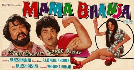 Mama Bhanja Wikipedia