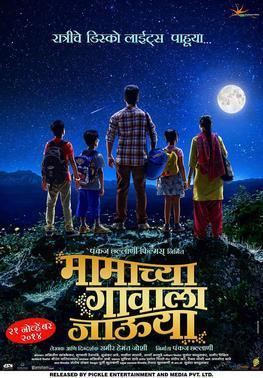 Mamachya Gavala Jaaoo Yaa movie poster
