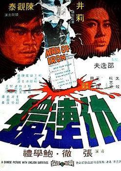 Man of Iron (1972 film) movie poster