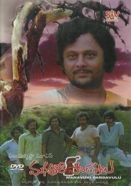 Mana Voori Pandavulu movie poster