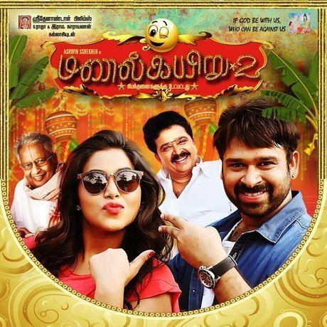 Manal kayiru 2 mp3 songs download on tamilmp3free. Com.