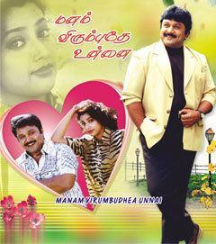 Manam Virumbuthe Unnai movie poster