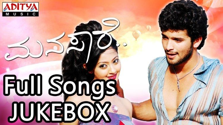 Manasaare Manasaare Kannada Movie Full Songs II Jukebox YouTube